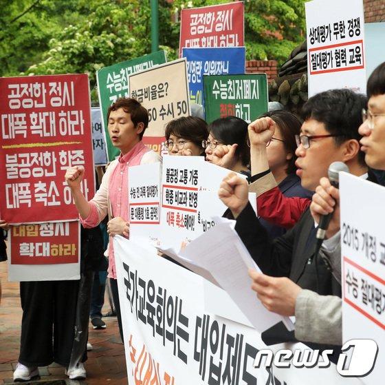 [사진]진보·보수 교육단체 장외 여론전 '후끈'