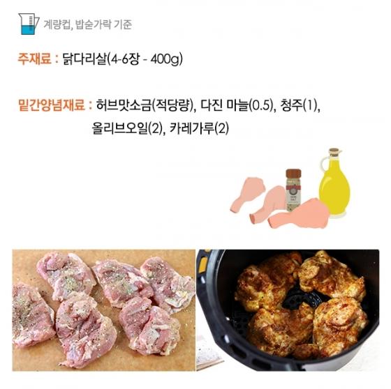 """[뚝딱 한끼] """"카레향 솔솔~"""" 탄두리 치킨 따라잡기"""