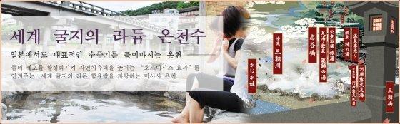 사진=일본 미사사온천여관협동조합 홈페이지 캡쳐