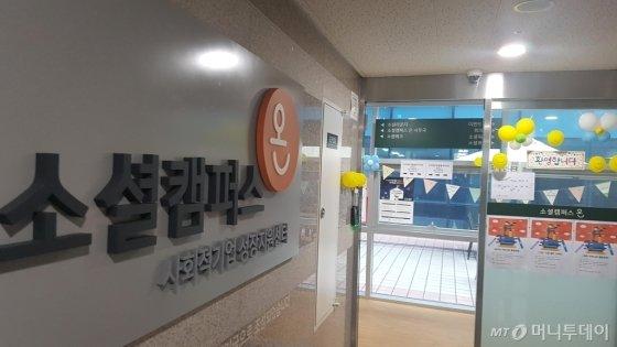 고용노동부 한국사회적기업진흥원의 소셜캠퍼스온(溫) 입구.