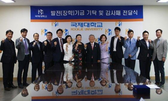 국제대, 발전기금 기탁 및 감사패 전달식 개최