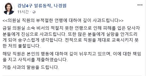 """나경원 비서, 중학생에 욕설…나경원 """"제 불찰"""" 사과"""