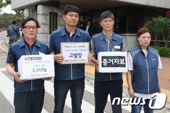 [사진]'양승태 전 대법원장 고발하는 법원공무원 노조'