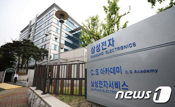 경기도 수원시 삼성전자서비스 본사. 2018.5.15/뉴스1 © News1 오장환 기자