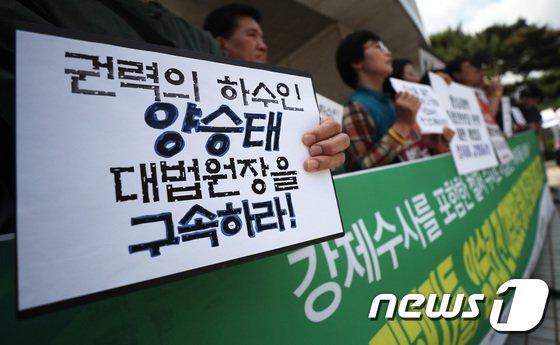 [사진]'사법농단' 피해 단체들, 양승태 전 대법원장 공동고발