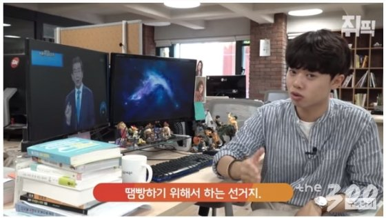 재보궐 선거를 설명하고 있는 국범근 쥐픽쳐스 대표/출처=쥐픽쳐스 유튜브 캡쳐