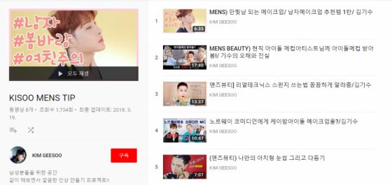 김기수씨가 운영하는 유튜브 채널 캡처화면