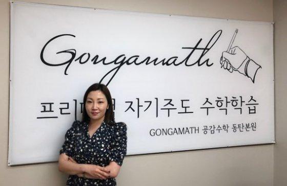 동탄 공감수학 최재화 대표