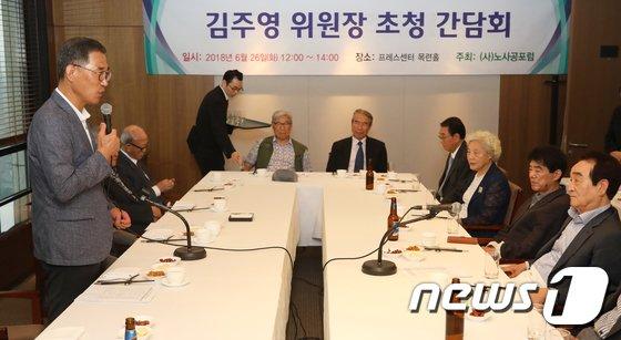 [사진]노사공포럼, 김주영 한국노총 위원장 초청 간담회