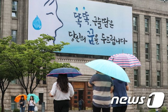 [사진]꿈새김판 바라보는 시민들