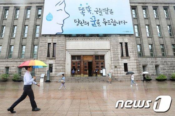 [사진]여름편 문안으로 교체된 서울도서관 꿈새김판