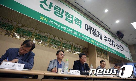 [사진]논의 되는 남북 산림협력