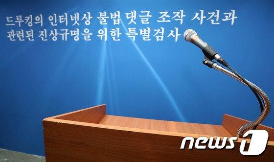 [사진]출범 준비 마친 드루킹 댓글 조작 특검팀
