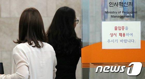 [사진]압수수색중인 청사 드나드는 인사혁신처 직원들