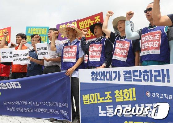 [사진]전교조 '법외노조 철회!'