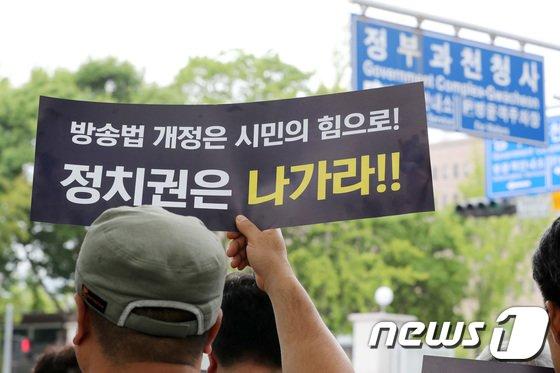 [사진]방송독립시민행동, 방통위 앞 긴급 기자회견