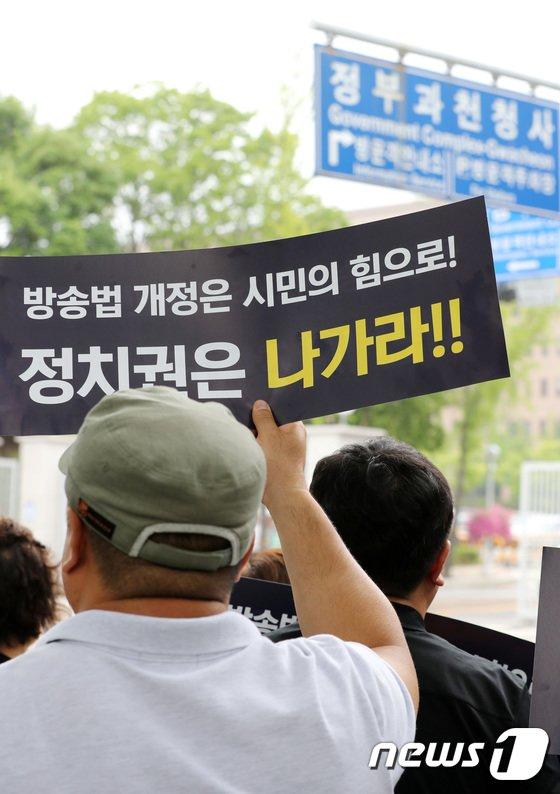 [사진]방통위에 정치적 독립 보장 촉구하는 방송인들