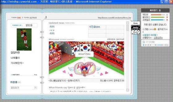 """한국 대표팀 주장 기성용은 과거 """"답답하면 너희들이 뛰든가""""라는 발언으로 논란이 되기도 했다. 사진은 당시 논란이 됐던 기성용 미니홈피 화면./사진=인터넷 커뮤니티 화면 캡쳐"""