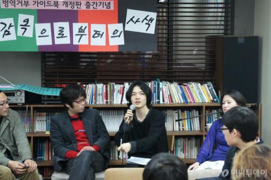 2013년 1월18일 '병역거부가이드북' 출간 기념 행사에서 안지환씨(왼쪽 세번째)가 마이크를 들고 발언하고 있다. /사진제공=전쟁없는세상