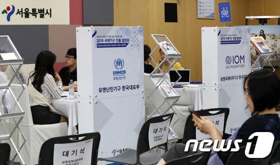 [사진]외교부-서울시, 청년들 위해 국제기구 진출 상담
