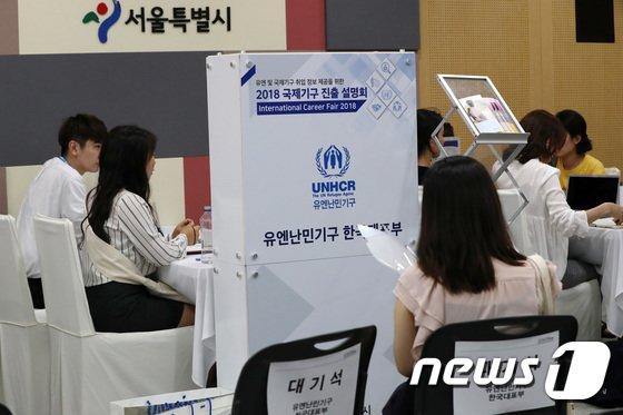[사진]'국제기구 진출 상담받으러 왔습니다'