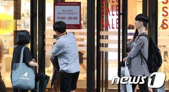 [사진]영업시간 단축 알리는 백화점