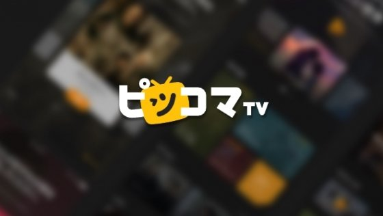 올 여름 카카오재팬이 출시할 예정인 동영상 스트리밍 서비스 '픽코마TV' BI. /사진제공=카카오재팬.