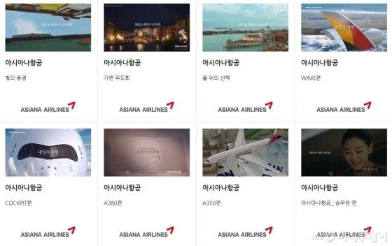 상암커뮤니케이션즈에서 제작한 아시아나항공 광고 /사진=상암커뮤니케이션 홈페이지