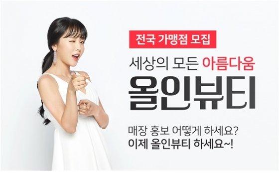 대한민국 뷰티통합 앱 '올인뷰티' 출시 임박