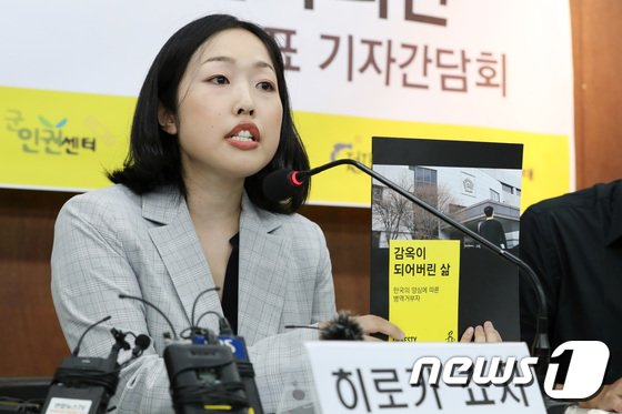 [사진]엠네스티 '양심적 병역거부는 범죄 아냐…'