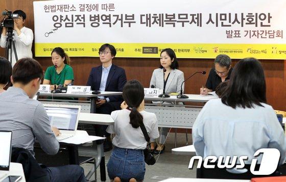 [사진]시민사회단체, 헌재 결정 이후 첫 대체복무제 시민사회안 발표