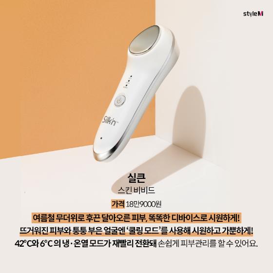 [카드뉴스] 달아오른 피부 식히는 '쿨링 아이템' 6