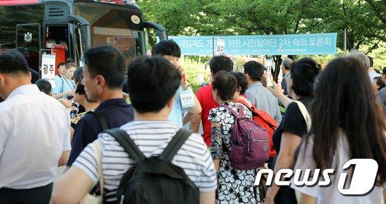 [사진]대입제도 개편 숙의토론 마친 시민참여단