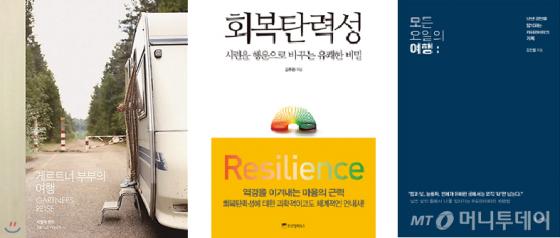 혁신가들의 추천 책 '게르트너 부부의 여행,' '회복탄력성,' '모든 요일의 여행' /사진=YES24
