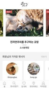 '반달 앱'을 설치하면 이웃의 반려동물을 돌봐주고, 적립한 시간으로 필요할 때 나의 반려동물 돌봄 서비스를 받을 수 있다. /사진=반달 앱 화면 캡쳐