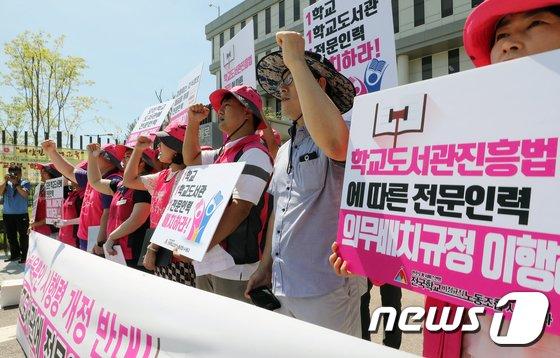 [사진]학교도서관 전문인력 배치 요구 집회