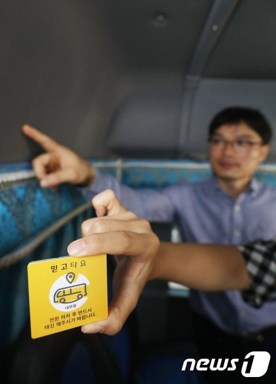[사진]유치원 통학차량 '잠자는 아이 확인' 시스템 설치