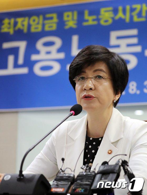 [사진]최저임금 고시 확정... 기관장회의 주재하는 김영주 장관
