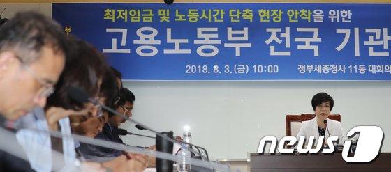 [사진]전국기관장회의 주재하는 김영주 고용노동부 장관