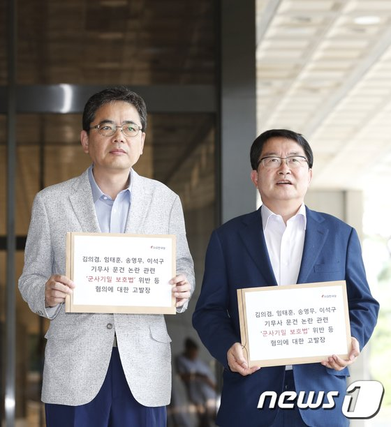 [사진]자유한국당 '계엄문건 유출 관련자 검찰 고발'