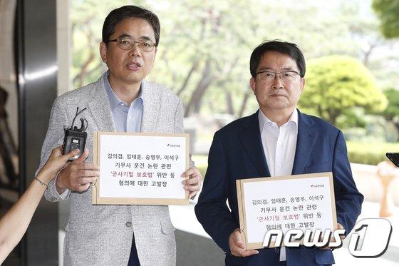 [사진]자유한국당 '계엄문건 유출은 군사기밀 보호법 위반'