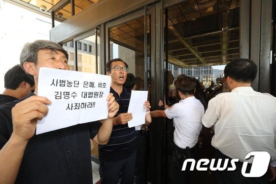 [사진]'전 통진당 당원들 대법원 앞으로'