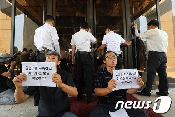 [사진]대법원 앞 농성하는 전 통진당 당원들