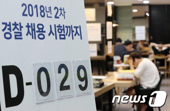 [사진]경찰 채용시험 '한 달 앞으로'