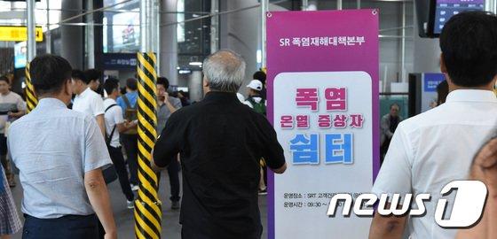 [사진]폭염 온열 증상자 쉼터 설치된 SRT 수서역
