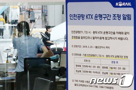 [사진]인천공항 KTX, 결국 폐지