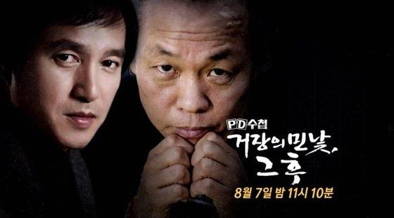 MBC 'PD수첩', 유해진 PD 페이스북 캡처 © News1
