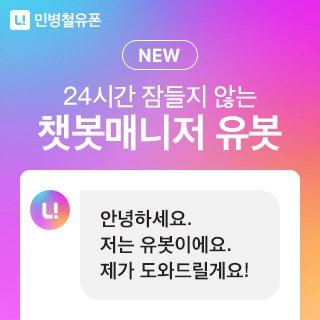 사진제공=민병철교육그룹