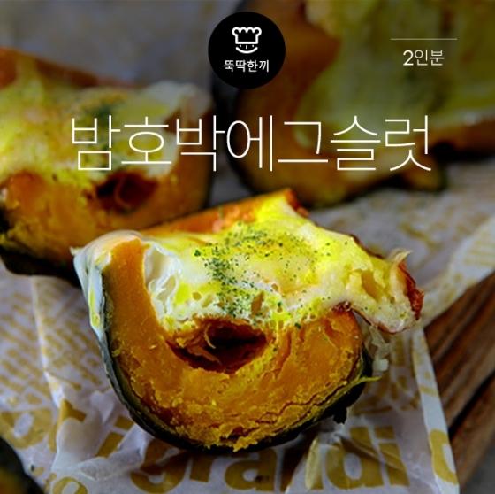 [뚝딱 한끼] 미니밤호박과 달걀의 '달콤한 하모니'