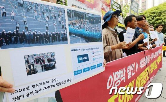 [사진]경찰-쌍용차 공모 정황 문서 나왔다
